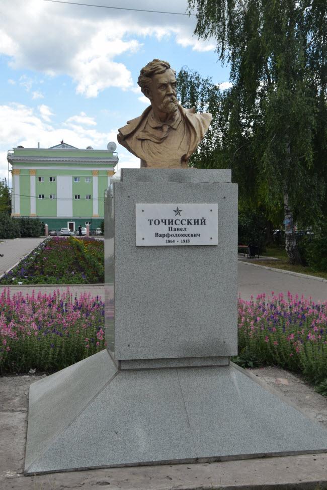 Памятник Павлу Точисскому