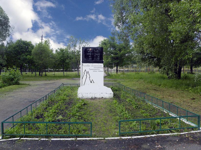 Памятник партизанскому отряду «Победа»