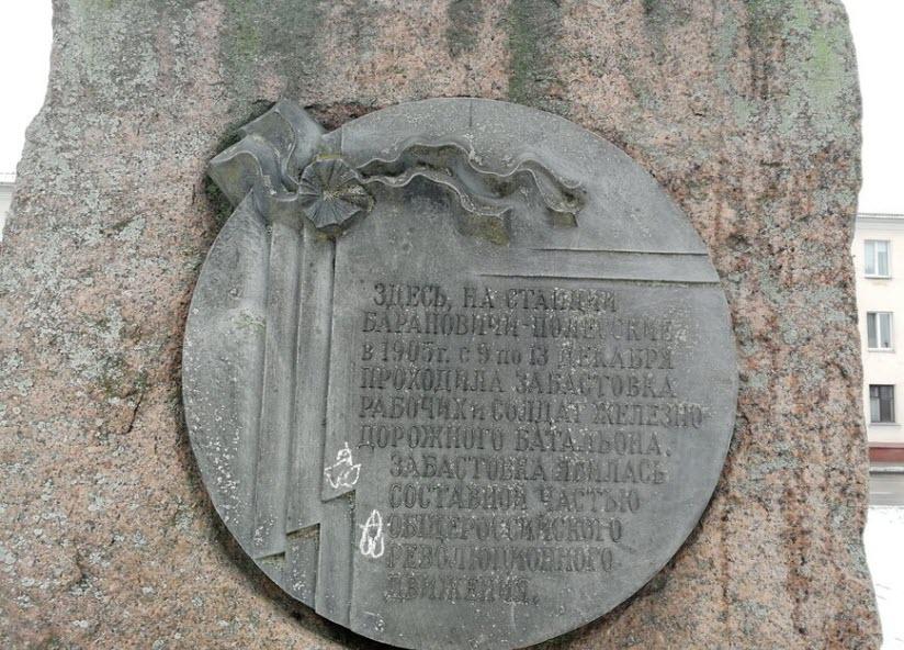 Памятник забастовке 1905 года