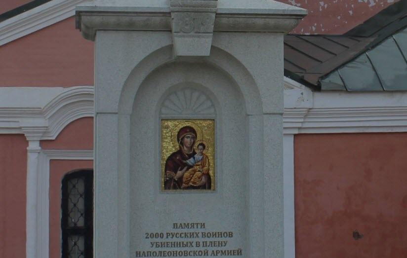 Стела в честь убиенных русских пленных
