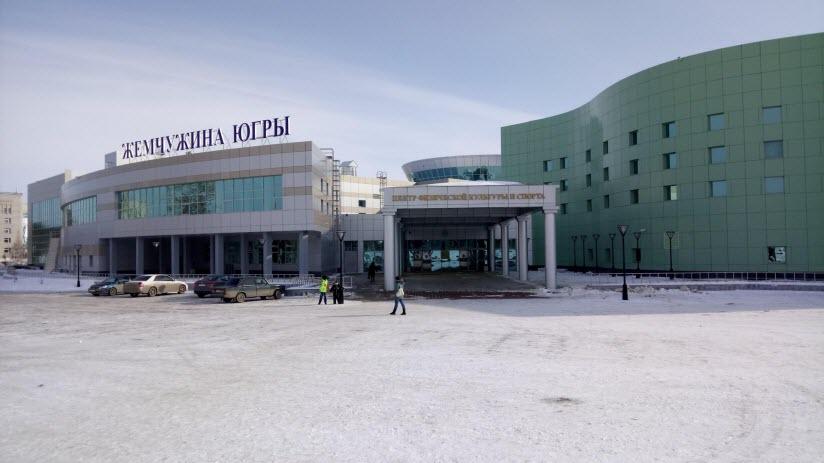 Центр физической культуры и спорта «Жемчужина Югры»