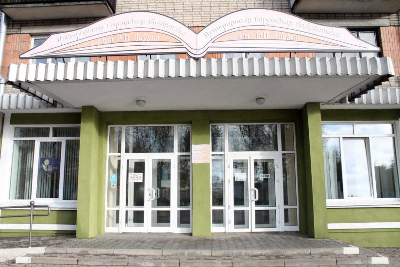 Центральная библиотека имени В.П. Тавлая