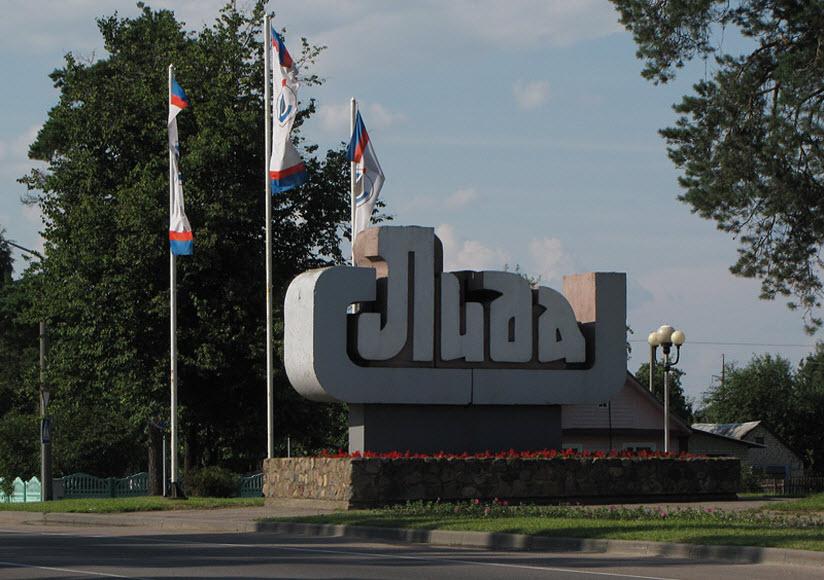 Знак города «Лида»