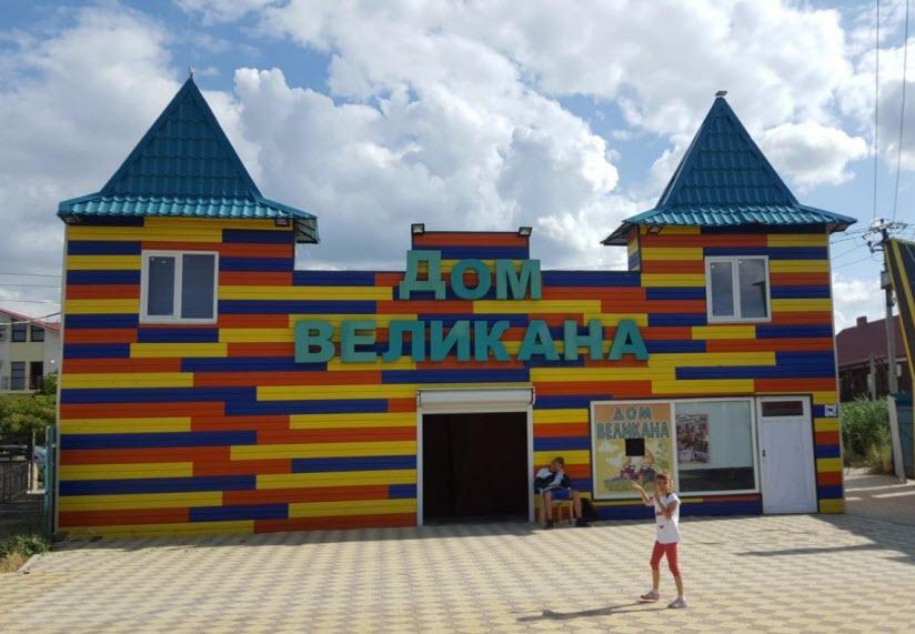 Дом великана