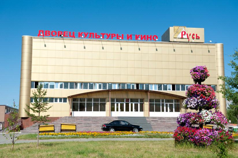 Дворец культуры и кино «Русь»