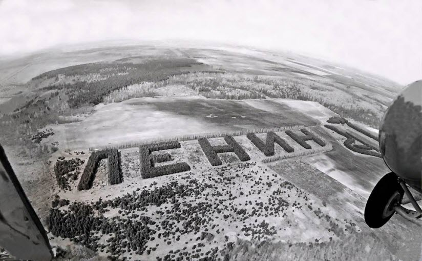 Геоглиф «Ленин»