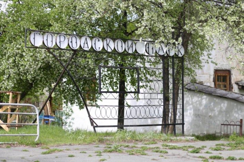 Городской парк имени А.С. Пушкина