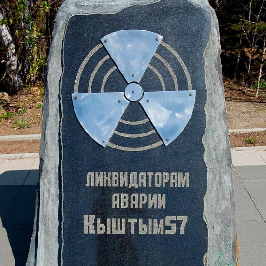 Памятник Ликвидаторам аварии Кыштым-57