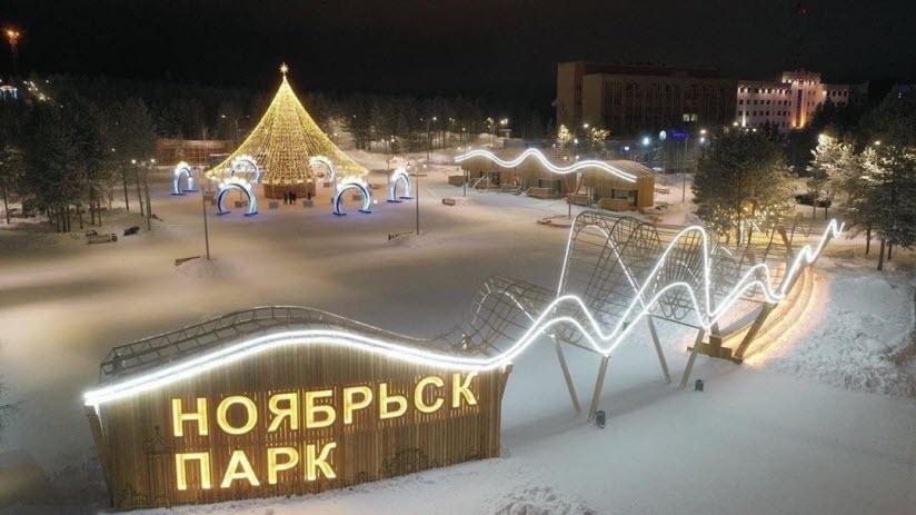 Парк «Ноябрьск»