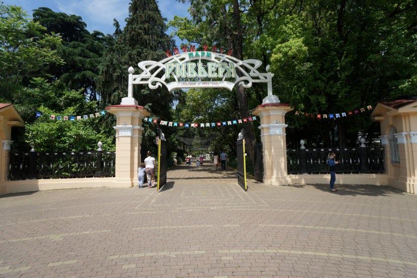 Парк культуры и отдыха «Ривьера»