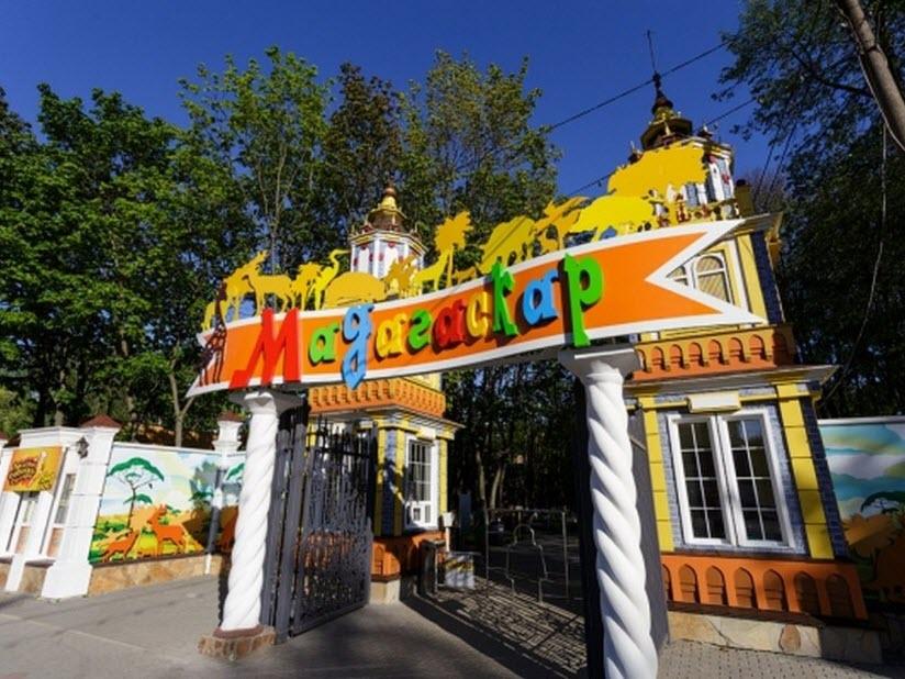 Парк животных «Мадагаскар»