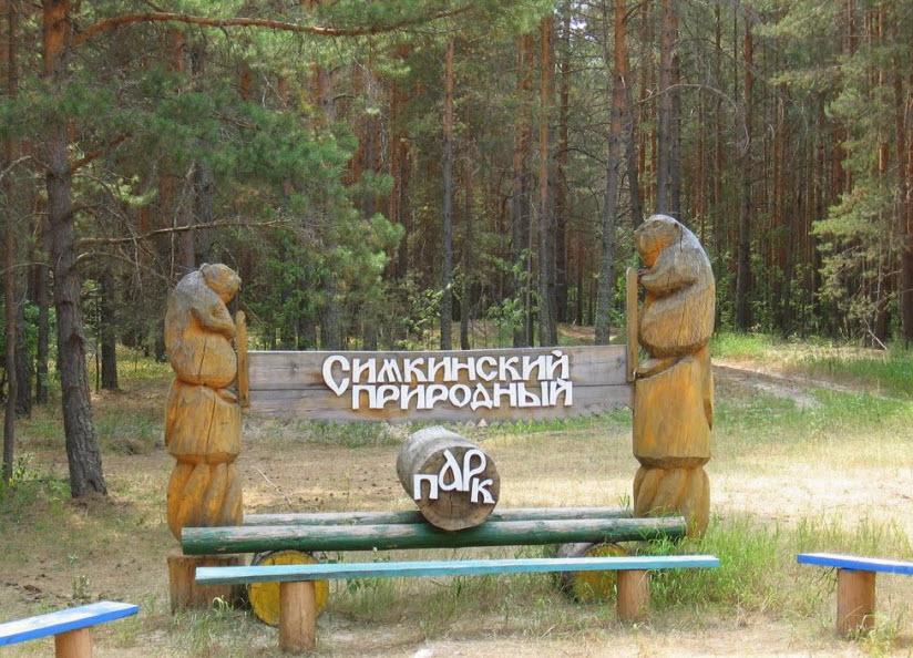 Симкинский природный парк
