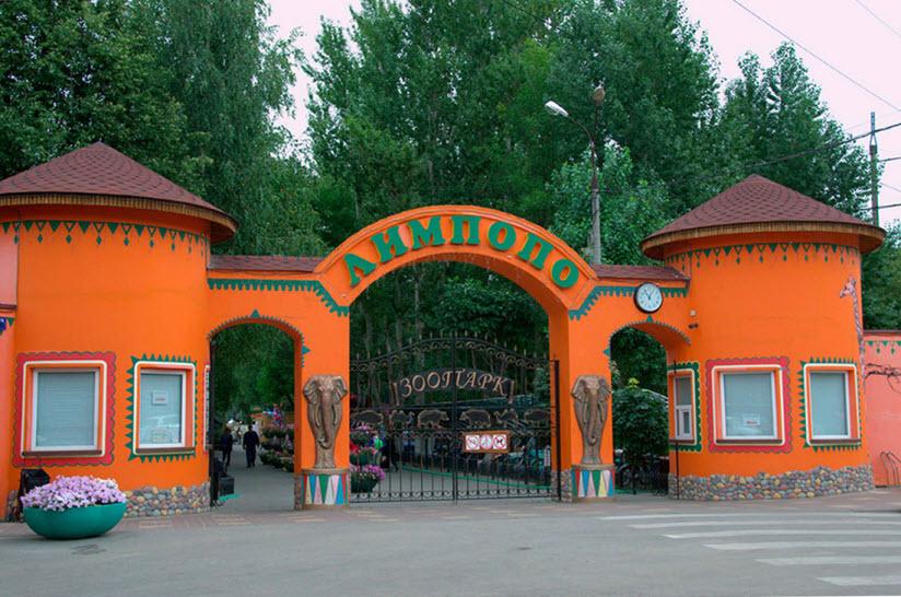 Зоопарк «Лимпопо»