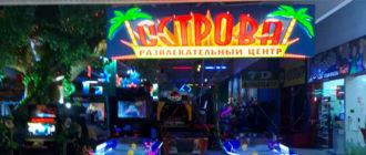 развлечения для детей в Анапе
