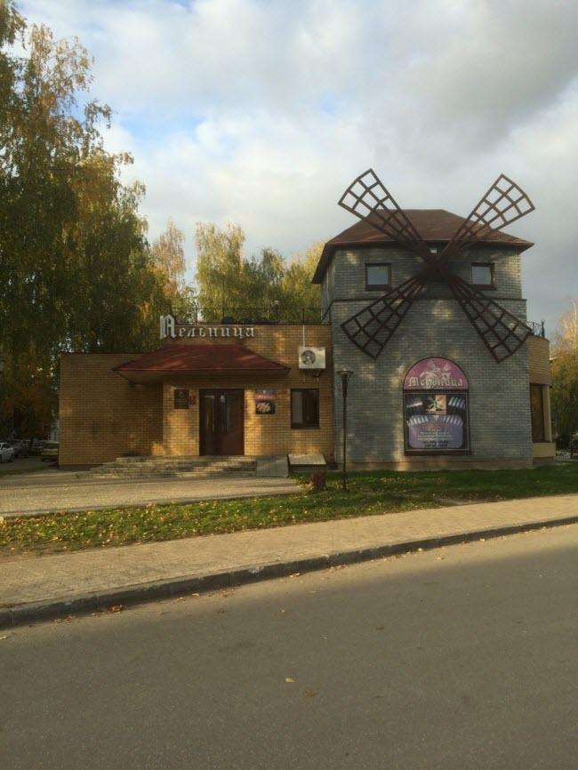 Ресторан «Мельница»
