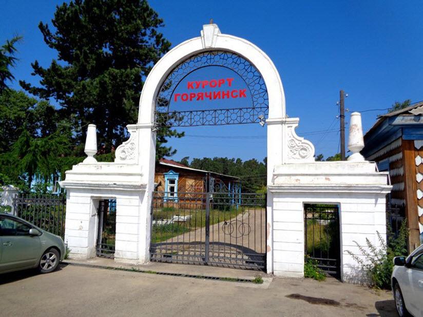 Бальнеологический курорт «Горячинск»