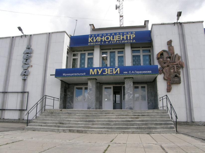 Исторический и культурный районный музей имени Герасимова