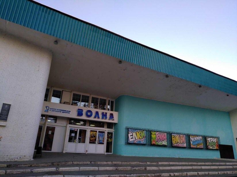 Кинотеатр «Волна»