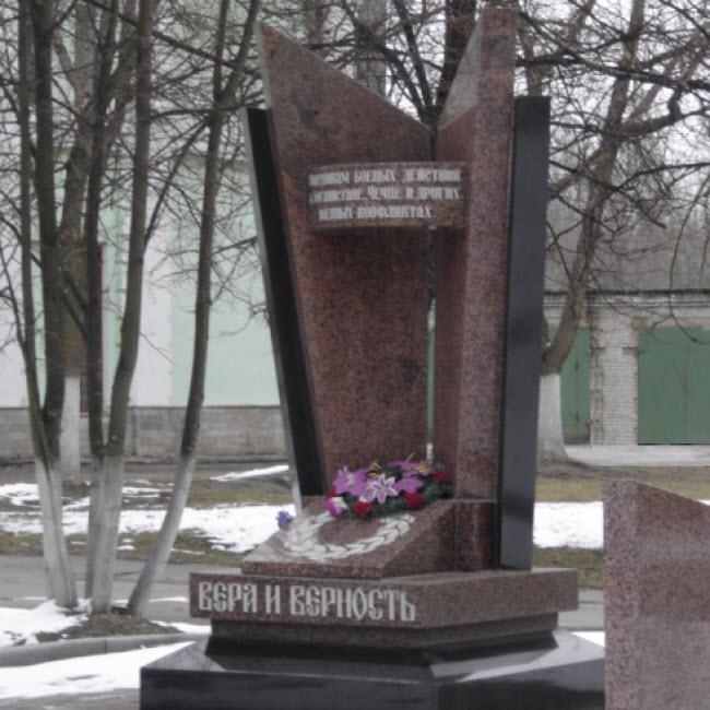 Мемориал «Вера и верность»