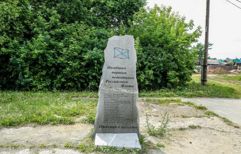 Памятник Морякам подводникам Российского флота