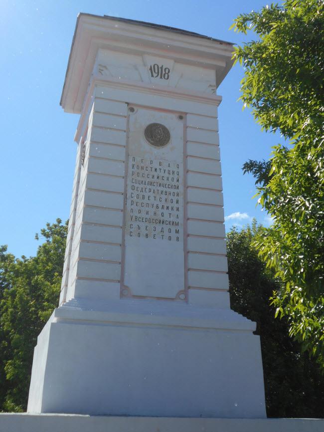Памятник первой конституции РСФСР