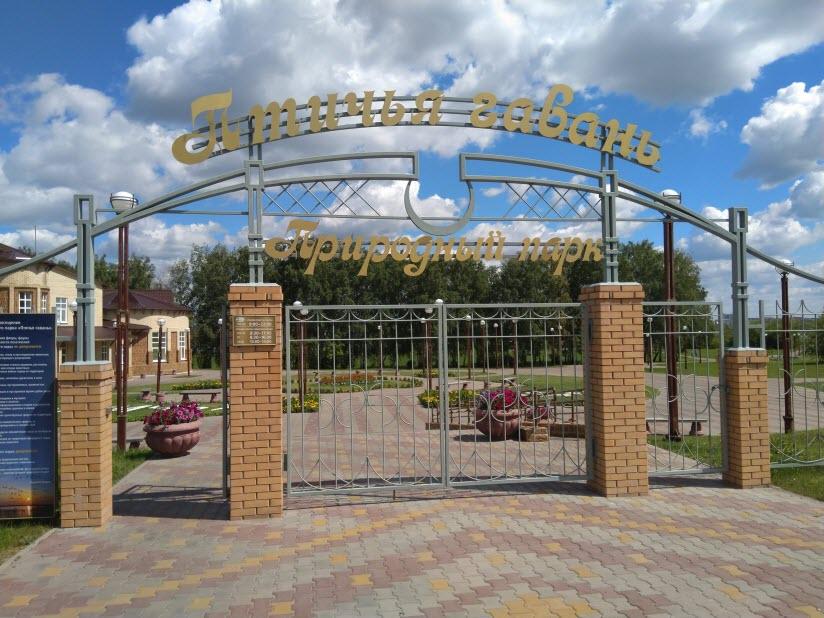 Парк Птичья гавань