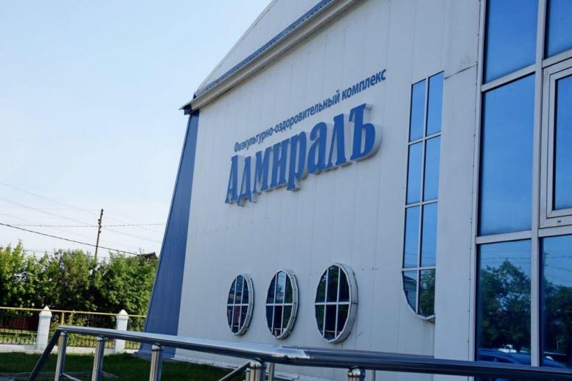 Спортивный комплекс «Адмиралъ»
