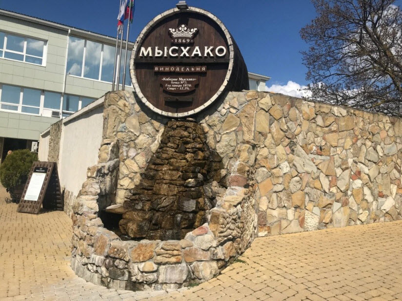 Фонтан-логотип винодельни «Мысхако»