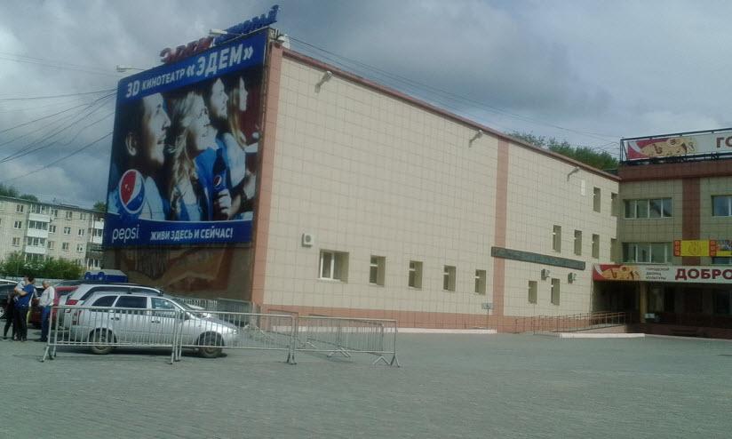Кинотеатр «Эдем-Кинорай»