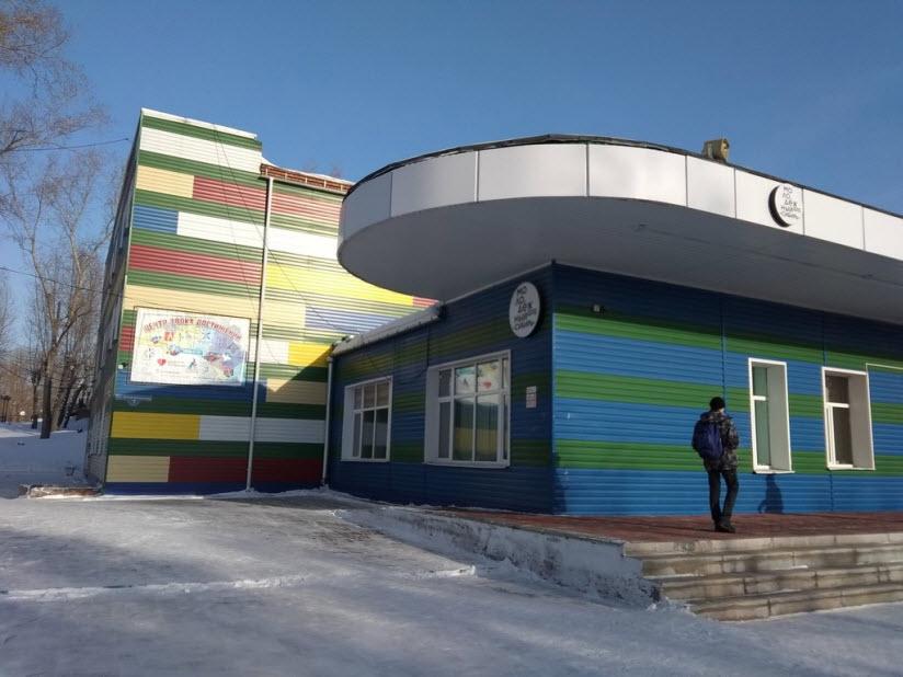Молодёжный центр «Сибирь»