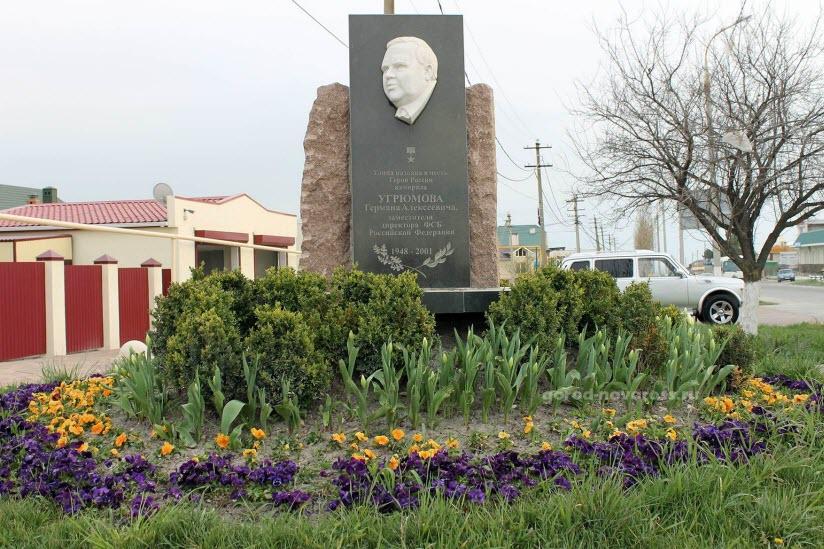Памятник Герою России адмиралу Г.А. Угрюмову