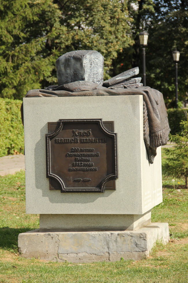 Памятник «Хлеб нашей памяти»