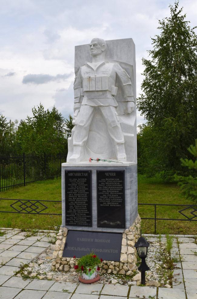 Памятник Воинам, павшим в локальных конфликтах
