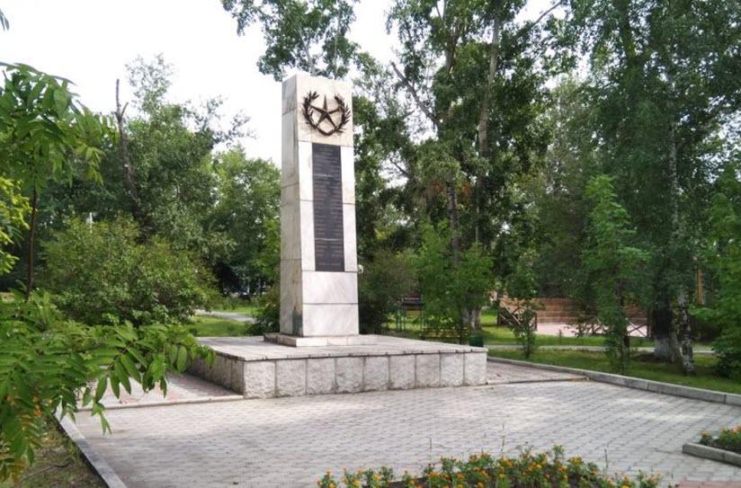 Парк Ленина (Троицкий)