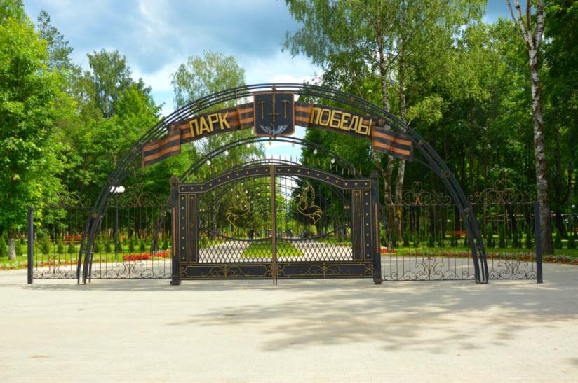 Парк культуры и отдыха «Родина»