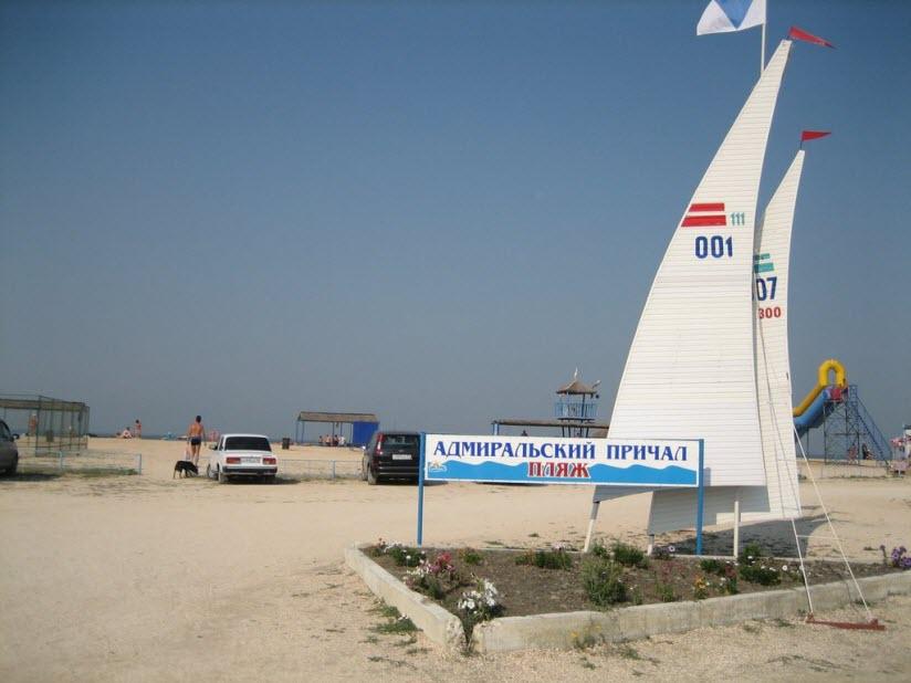 Пляж «Адмиральский причал»