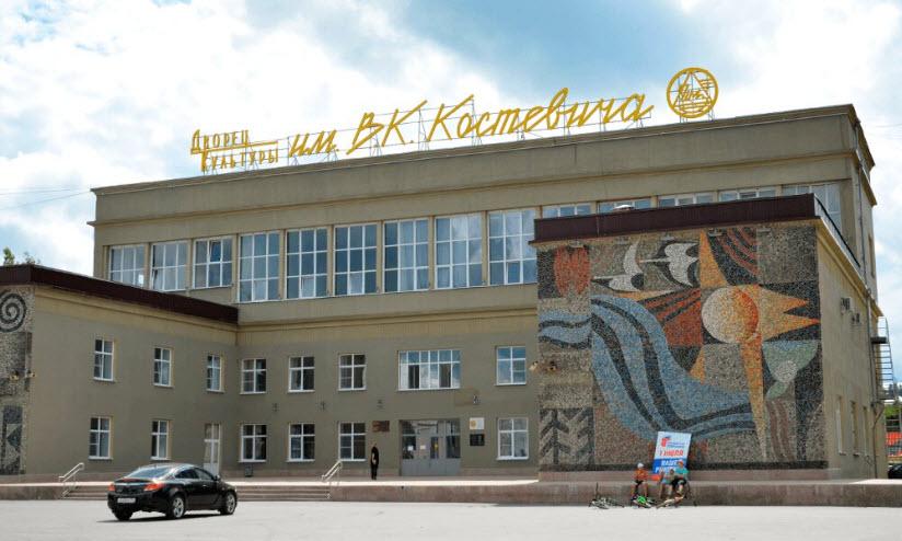 Дворец культуры им. В.К. Костевича