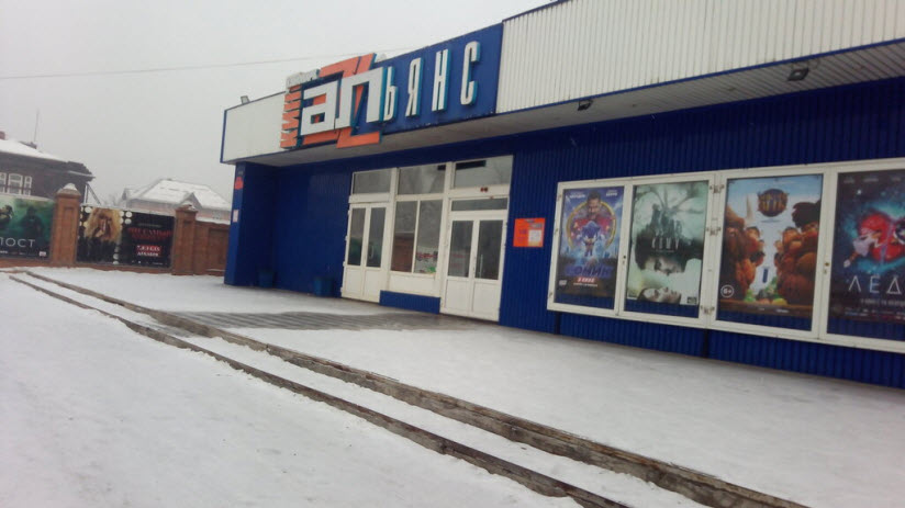 Кино-парк «Альянс»