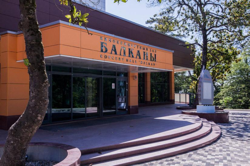Киноконцертный зал «Балканы»