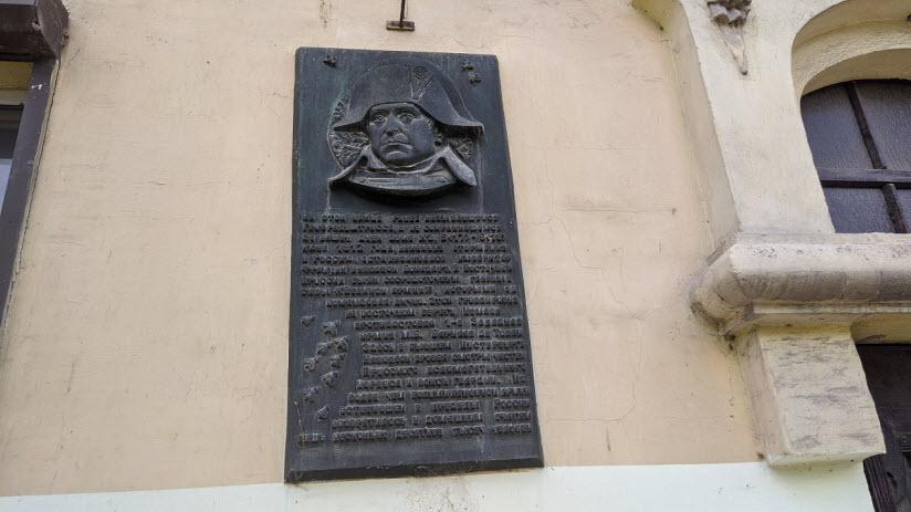 Мемориальная доска Наполеону I Бонапарту
