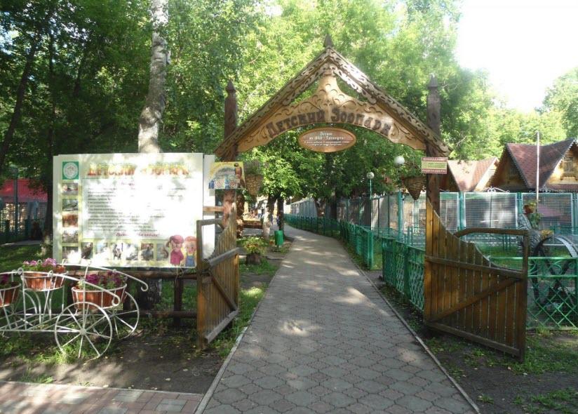 Альметьевский городской зоопарк