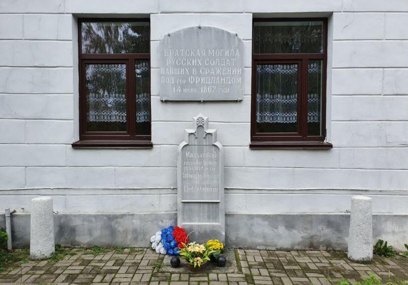 Братская могила воинов, погибших в госпитале