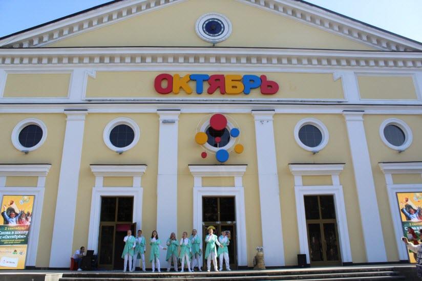 Детский центр «Октябрь»