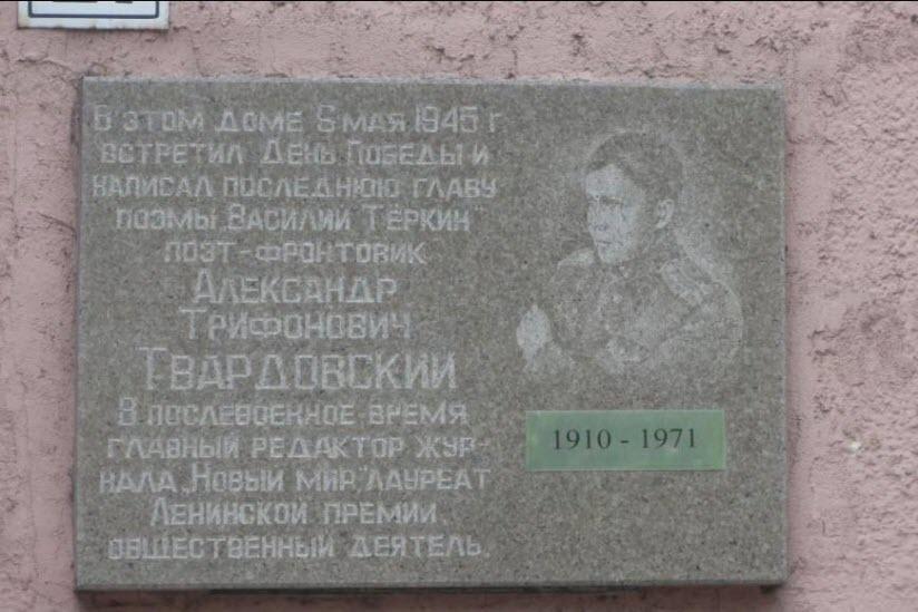 Мемориальная доска Твардовскому А.Т.