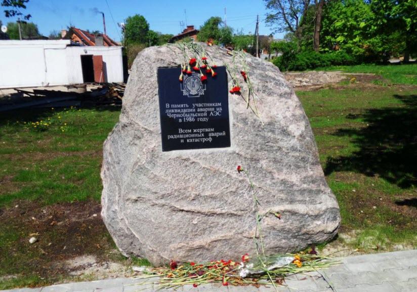 Памятный камень ликвидаторам аварии на Чернобыльской АЭС